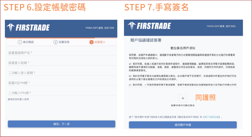 FT開戶設定帳密與簽名